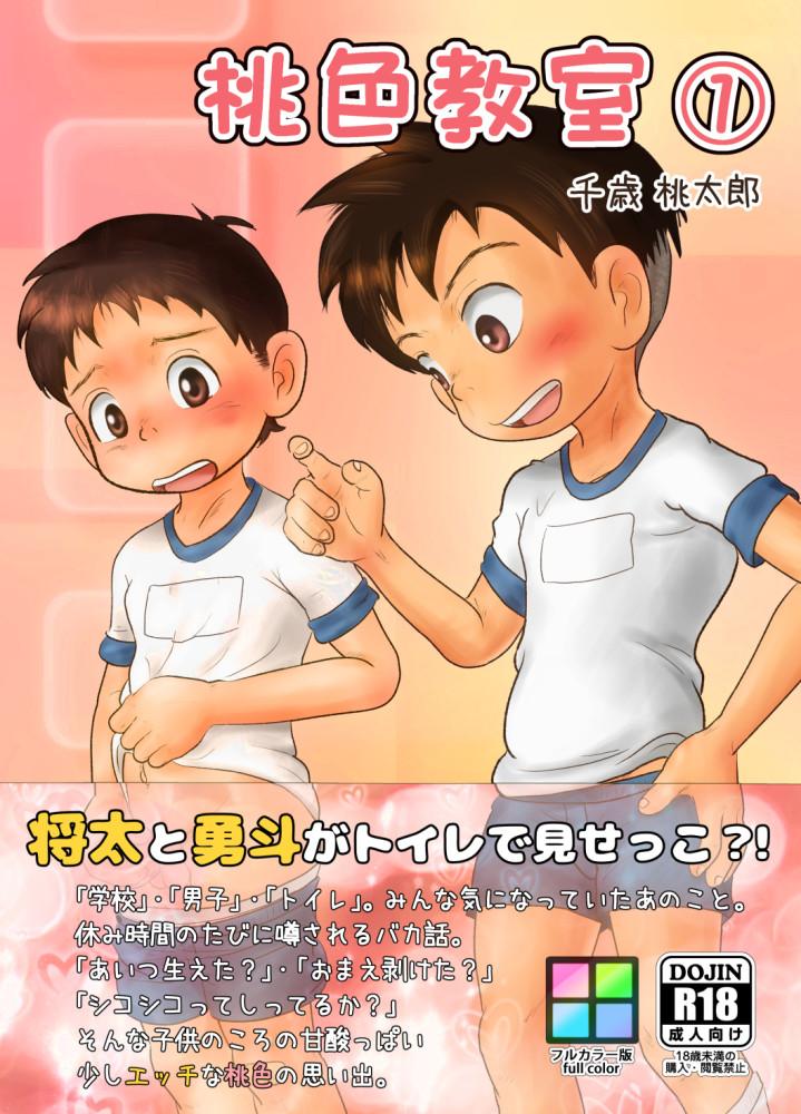 桃色教室vol1_サンプル_01