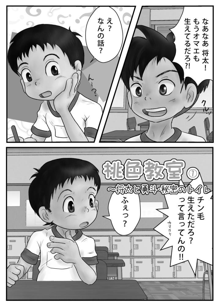 桃色教室vol1_サンプル_03