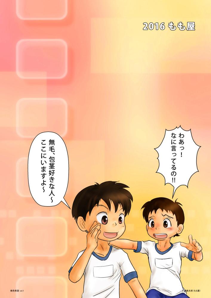 桃色教室vol1_26